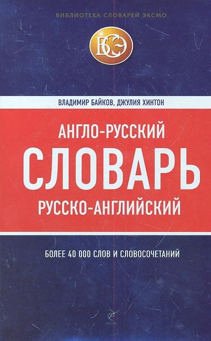 Байков В., Хинтон Дж. Англо-русский русско-английский словарь Более 40 000 слов и словосочетаний цены
