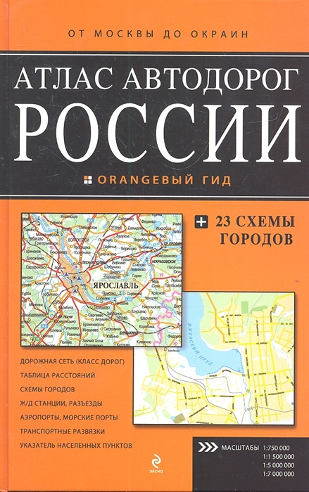 Атлас автодорог России От Москвы до окраин цена и фото