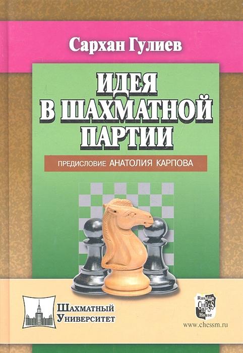 Гулиев С. Идея в шахматной партии цены онлайн