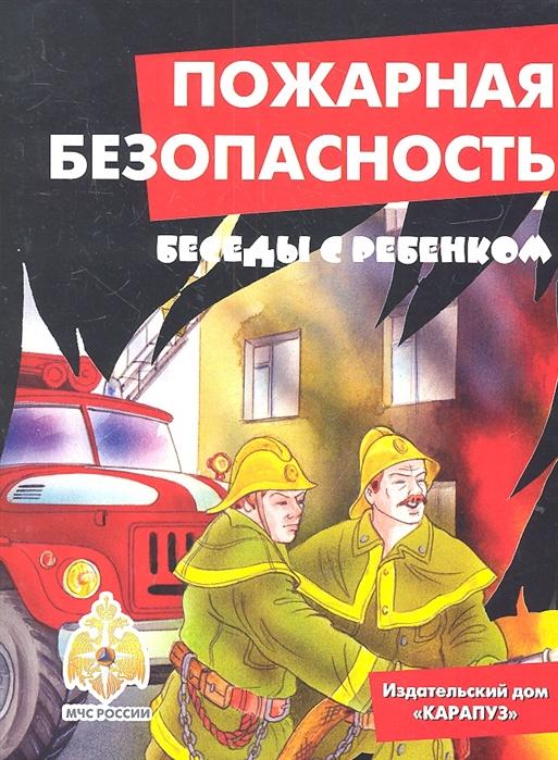 Шипунова В. Пожарная безопасность Методические рекомендации по работе с карточками для дошкольников и младших школьников