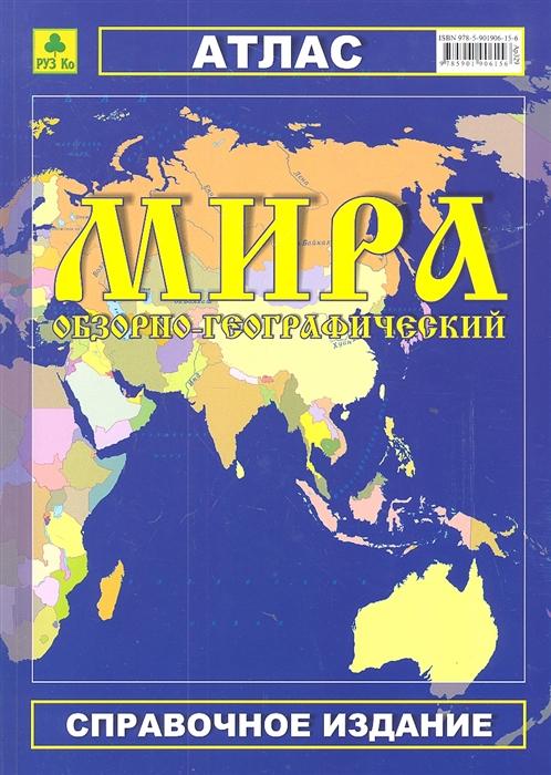 Кезлинг А. (ред.) Обзорно-географический атлас мира Справочное издание недорого