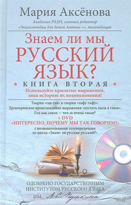 Аксенова М. Знаем ли мы русский язык Книга вторая с DVD