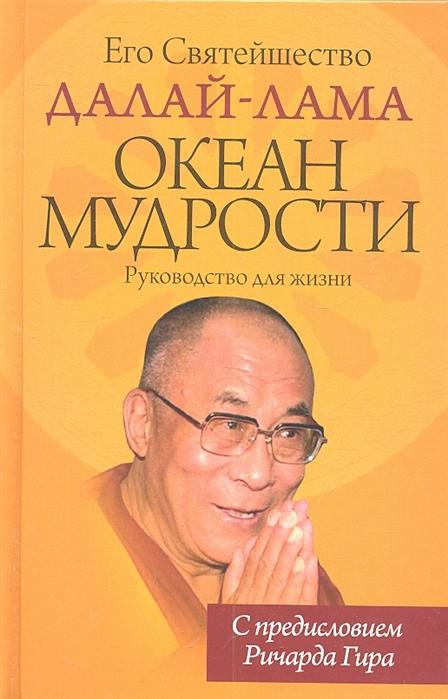 Далай-Лама Океан мудрости Руководство для жизни