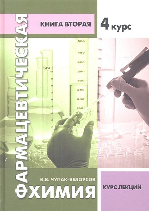 Чупак-Белоусов В. Фармацевтическая химия Курс лекций Книга вторая - 4 курс чупак белоусов в в фармацевтическая химия курс лекций книга вторая 4 курс