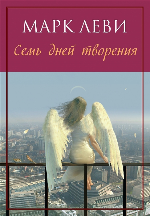 Леви М. Семь дней творения Роман