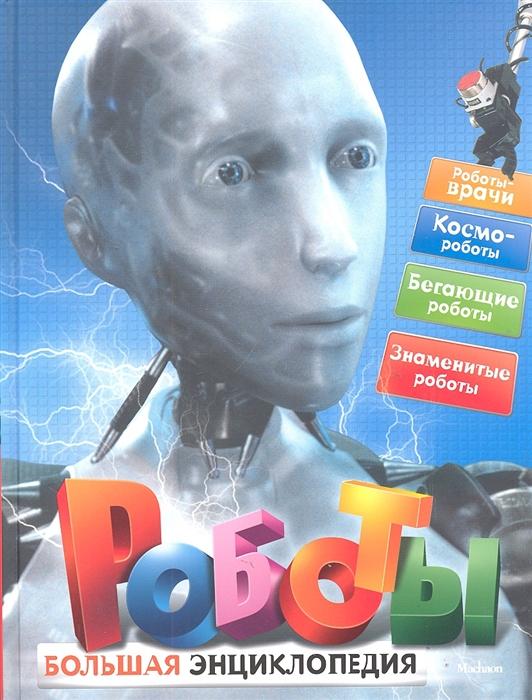 Паркер С. Роботы Большая энциклопедия
