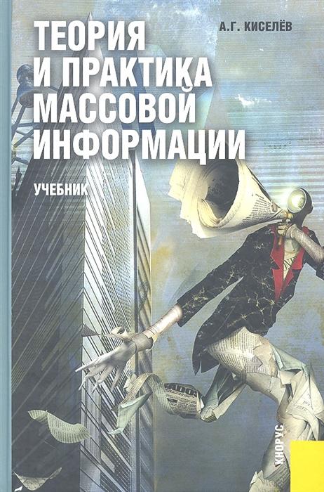 Киселев А. Теория и практика массовой информации мрочко л теория и практика массовой информации уч пос