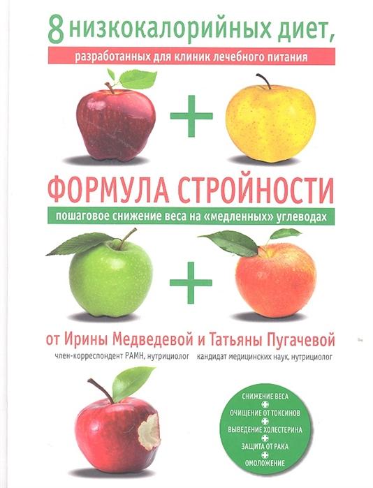 Медведева И., Пугачева Т. Формула стройности чехонина ю фактор стройности идеальная диета