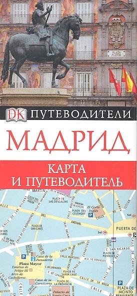 Сухарева О. (ред.) Мадрид Карта и путеводитель