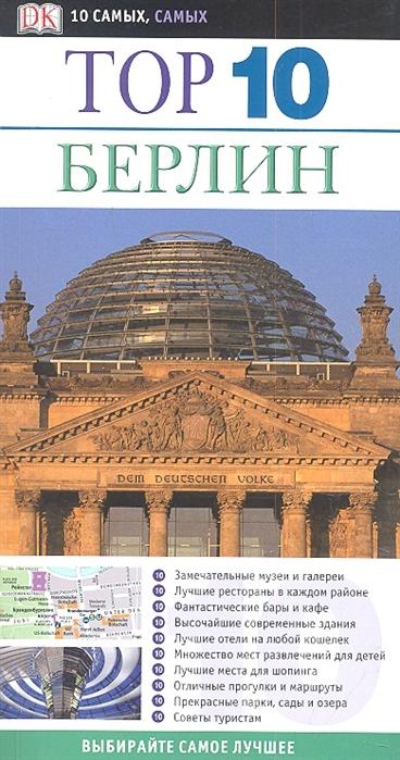 Тор 10 Берлин