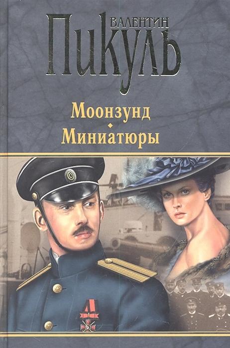 Пикуль В. Моонзунд Роман-хроника Миниатюры