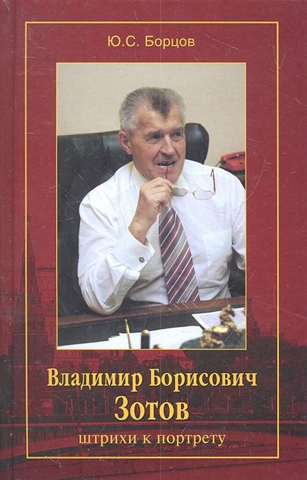 Владимир Борисович Зотов штрихи к портрету