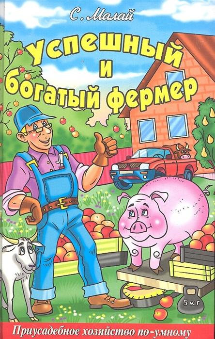 Успешный и богатый фермер Приусадебное хозяйство по-умному