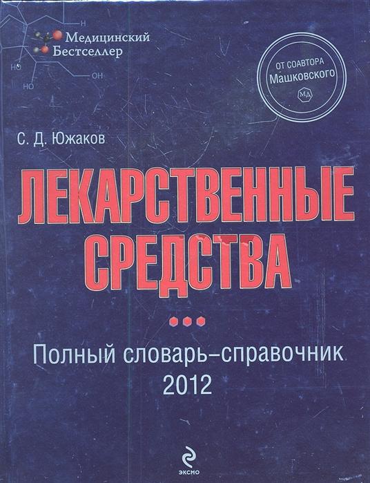 Лекарственные средства Полный словарь-справочник 2012