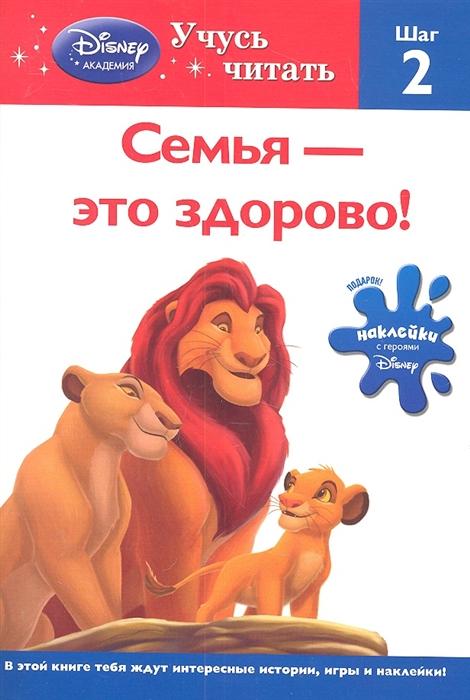 Жилинская А. (ред.) Семья - это здорово Шаг 2 жилинская а ред тор 2 царство тьмы книга постеров