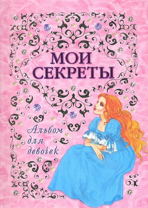 Подъяпольская Н. (сост.) Мои секреты Альбом для девочек недорого