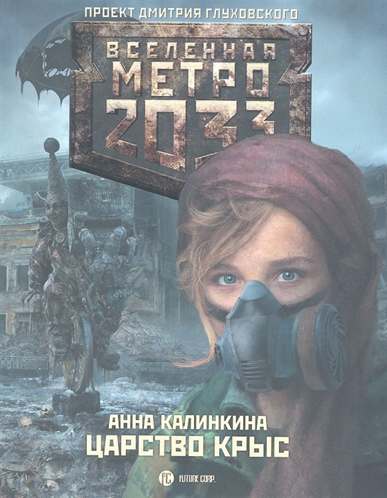 купить Калинкина А. Метро 2033 Царство крыс по цене 301 рублей