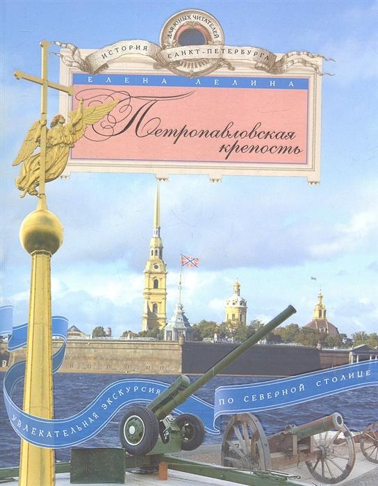 Купить Петропавловская крепость Увлекательная экскурсия по Северной столице, Центрполиграф, Общественные науки