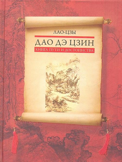 Лао-цзы Дао дэ цзин Книга пути и достоинства савилова т ред дао дэ цзин книга о пути и добродетели
