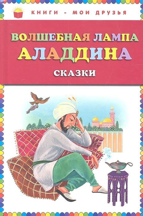 Устинова Ю. (худ.) Волшебная лампа Аладдина Сказки