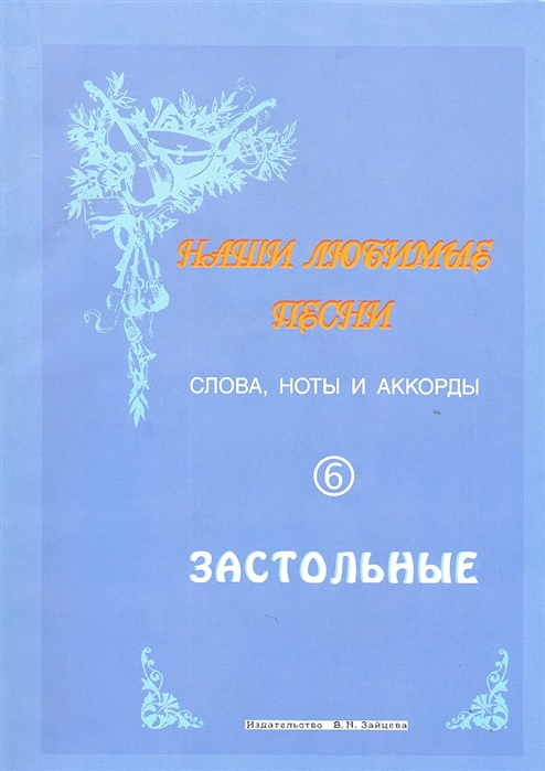 Слова ноты и аккорды Выпуск 6 Застольные