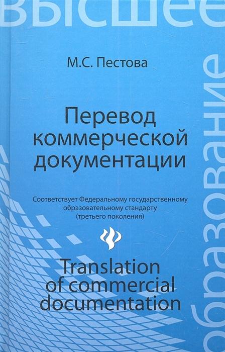 Пестова М. Перевод коммерческой документации Translation of Commercial Documentation Учебное пособие