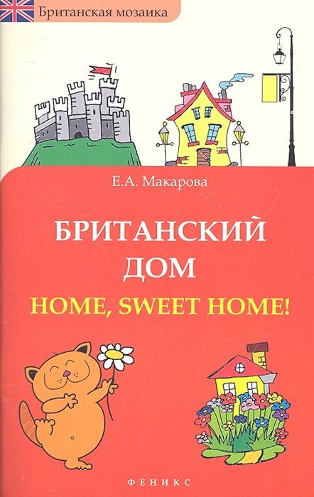 Макарова Е. Британский дом Home sweet home все цены