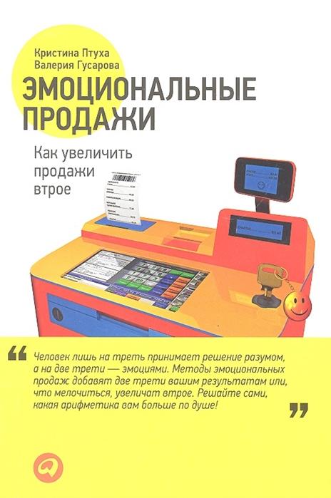 Птуха К., Гусарова В. Эмоциональные продажи Как увеличить продажи втрое