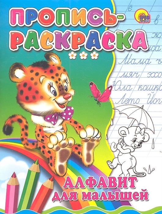 Габазова Ю. (худ.) Пропись-раскраска Алфавит для малышей