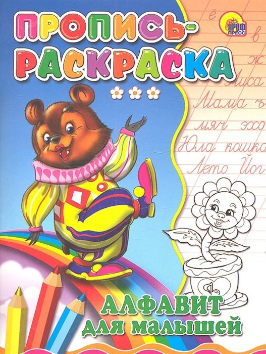 Пропись-раскраска Алфавит для малышей (Габазова Ю. (худ ...
