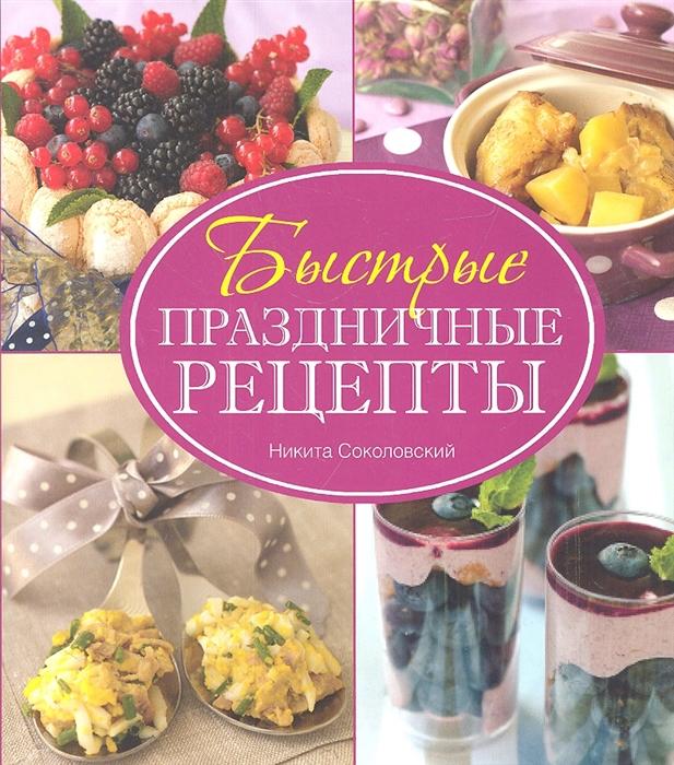 Вкусная дружеская вечеринка Быстрые праздничные рецепты