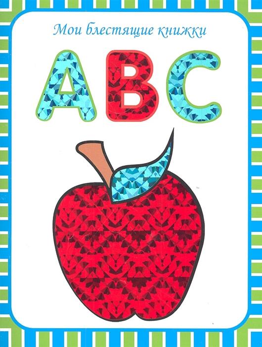 ABC Английский алфавит
