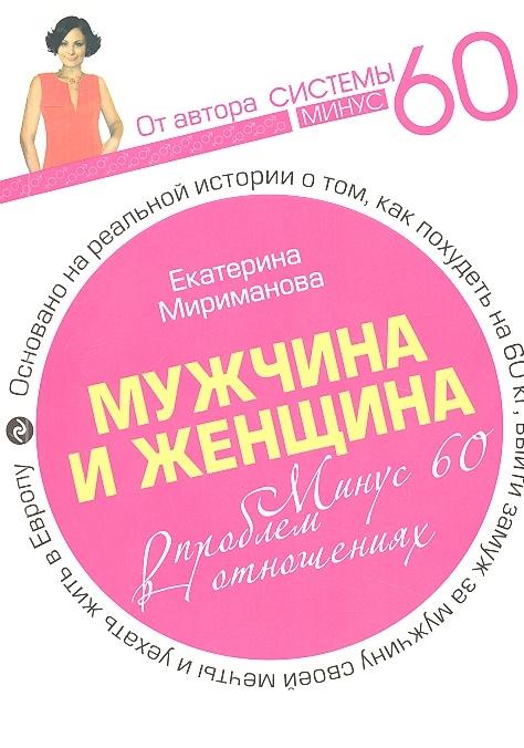 Мириманова Е. Мужчина и женщина Минус 60 проблем в отношениях мириманова е система минус 60 как перестать бороться с лишним весом и наконец то похудеть