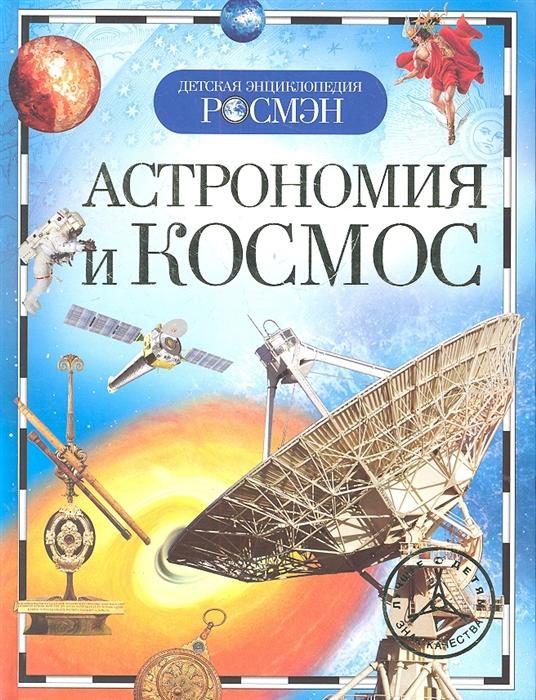 Купить Астрономия и космос, Росмэн-Пресс, Естественные науки