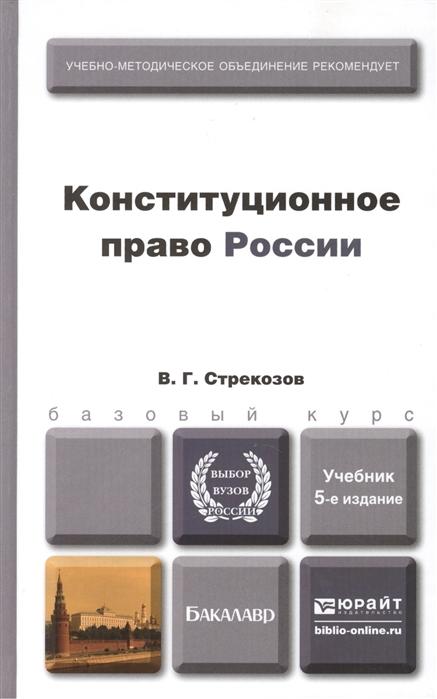 Стрекозов В. Конституционное право России Учебник для бакалавров 4-е издание переработанное и дополненное