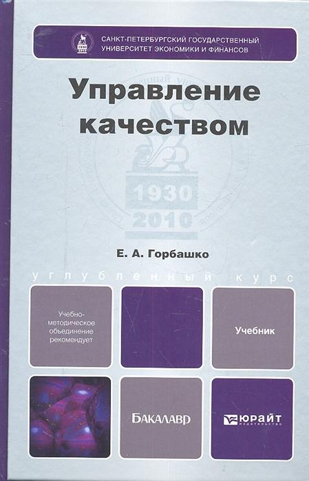 Горбашко Е. Управление качеством Учебник для бакалавров
