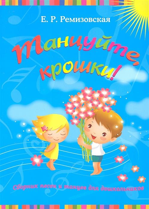 Танцуйте крошки Сборник песен и танцев для дошкольников