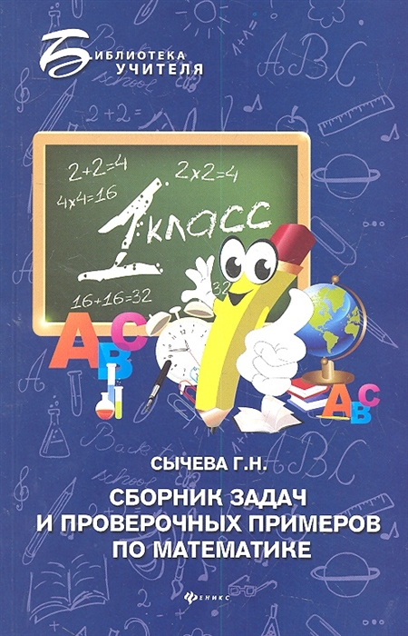 Сычева Г. Сборник задач и проверочных примеров по математике 1-й класс стоимость