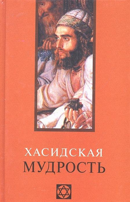 Лавский В. (сост.) Хасидская мудрость в в лавский притчи человечества 3