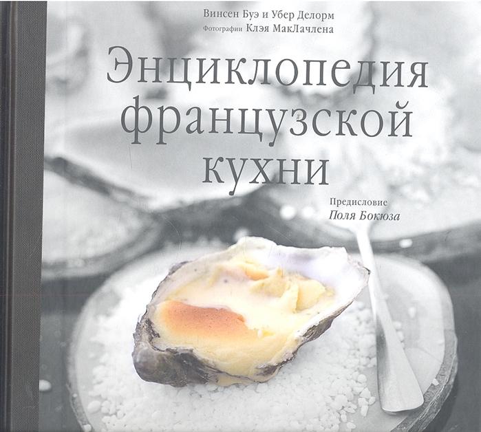 Энциклопедия французской кухни DVD