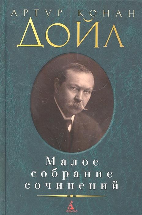 Дойл А. Артур Конан Дойл Малое собрание сочинений