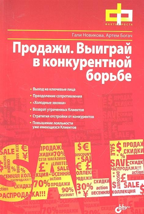 Новикова Г., Богач А. Продажи Выиграй в конкурентной борьбе новиковаг п бакланова