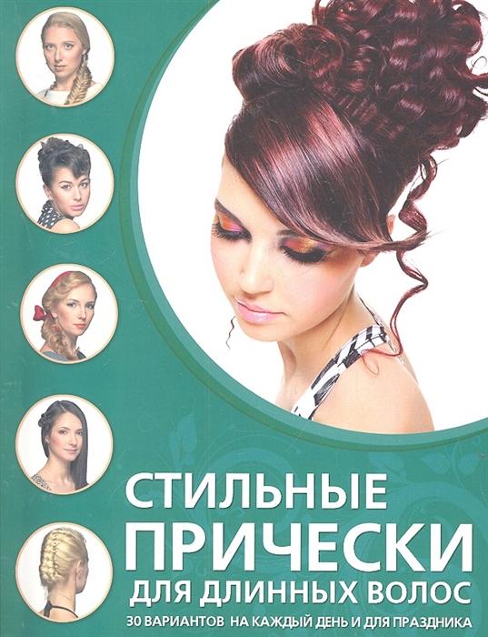 Шульженко Е. Стильные прически для длинных волос 30 вариантов на каждый день и для праздника макияж для блондинок 23 варианта на каждый день и для праздника