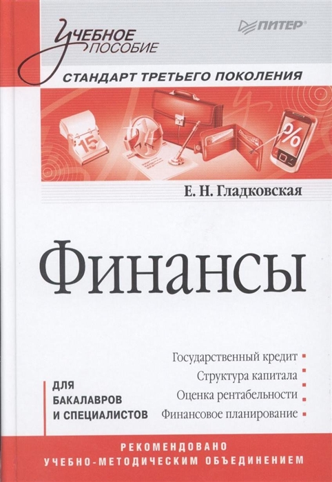 Гладковская Е. Финансы котельникова е а финансы