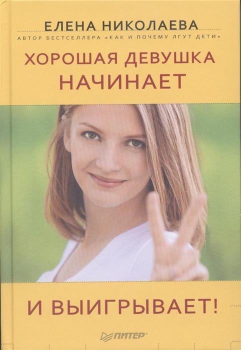 Николаева Е. Хорошая девушка начинает и выигрывает