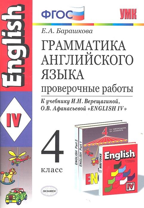 Барашкова Е. Грамматика английского языка Проверочные работы 4 класс К учебнику И Н Верещагиной О В Афанасьевой Английский язык IV класс