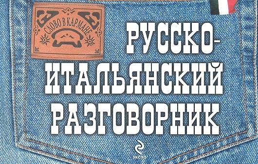 Гава Г. Русско-итальянский разговорник отсутствует русско американский разговорник russian american english phrasebook