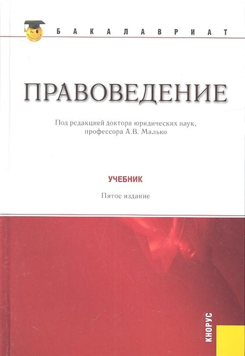 Правоведение Учебник Пятое издание стереотипное