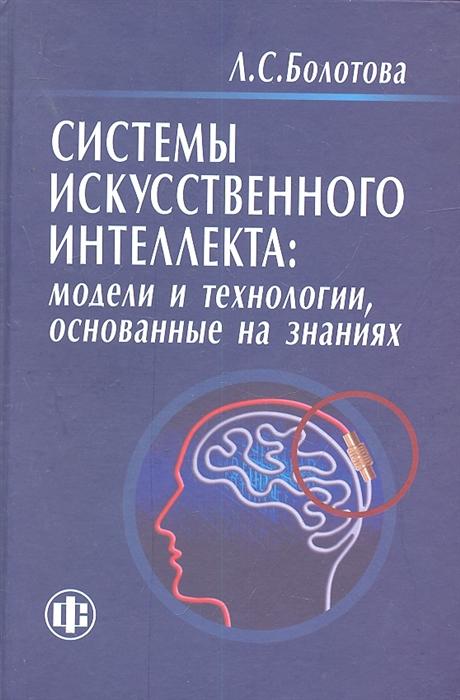 Болотова Л. Системы искусственного интеллекта Модели и технологии основанные на знаниях