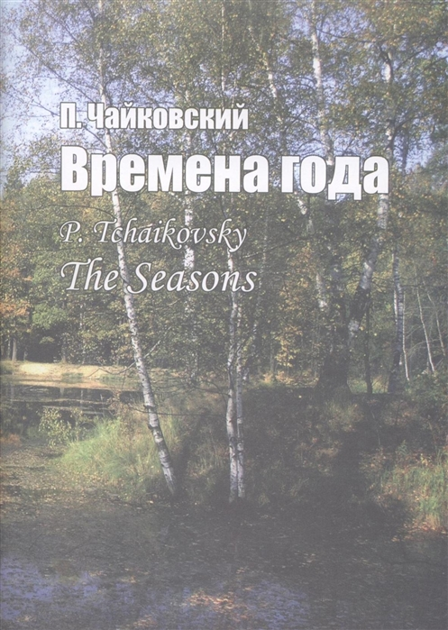 Чайковский П. Времена года Соч 37-bis Для фортепиано цена и фото